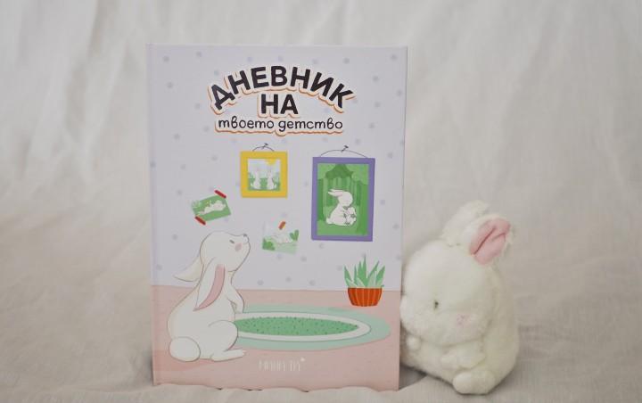 Как се прави: детска книжка от идеята допечата